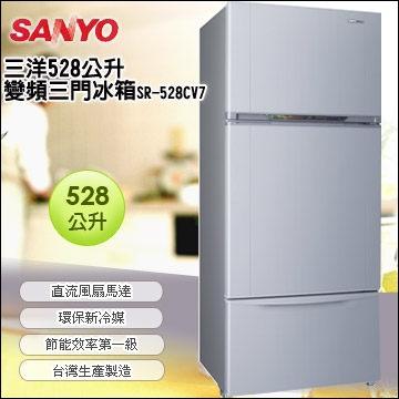 產品介紹 - - SANYO三洋 528公升 變頻三門冰箱台灣製造 ...